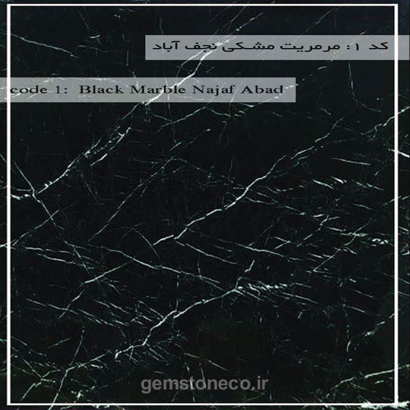 مرمریت مشکی نجف آباد